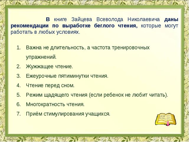 В книге Зайцева Всеволода Николаевича даны рекомендации по выработке беглого...