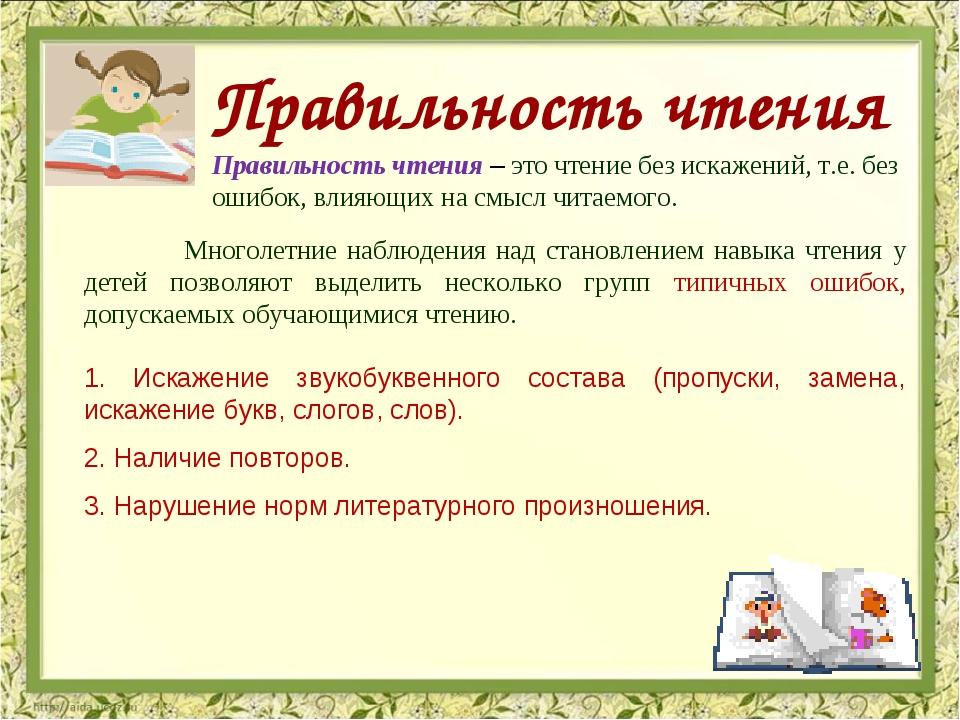 Правильность чтения – это чтение без искажений, т.е. без ошибок, влияющих на...