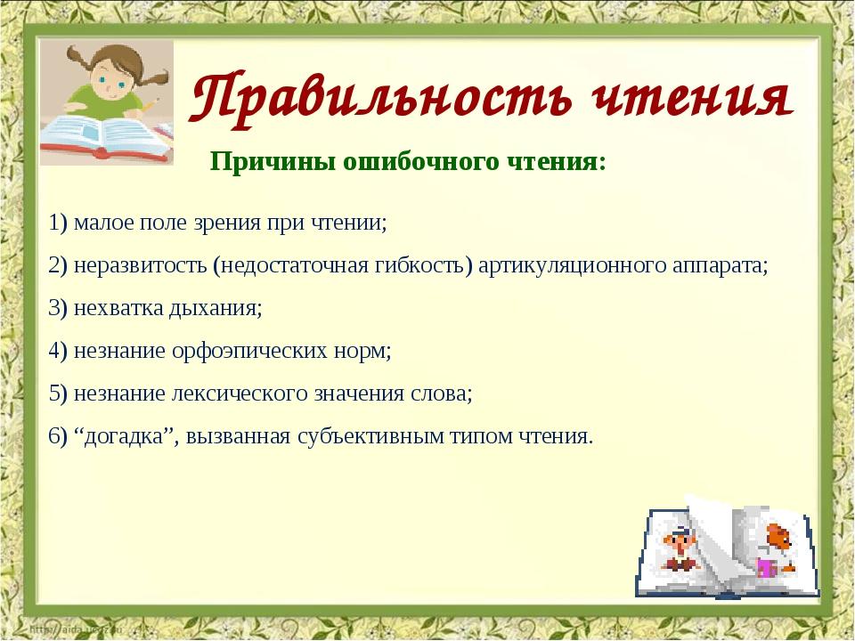 Правильность чтения 1) малое поле зрения при чтении; 2) неразвитость (недост...