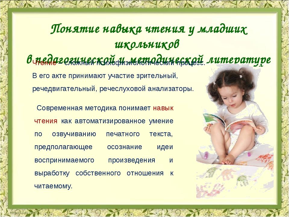 Понятие навыка чтения у младших школьников в педагогической и методической л...