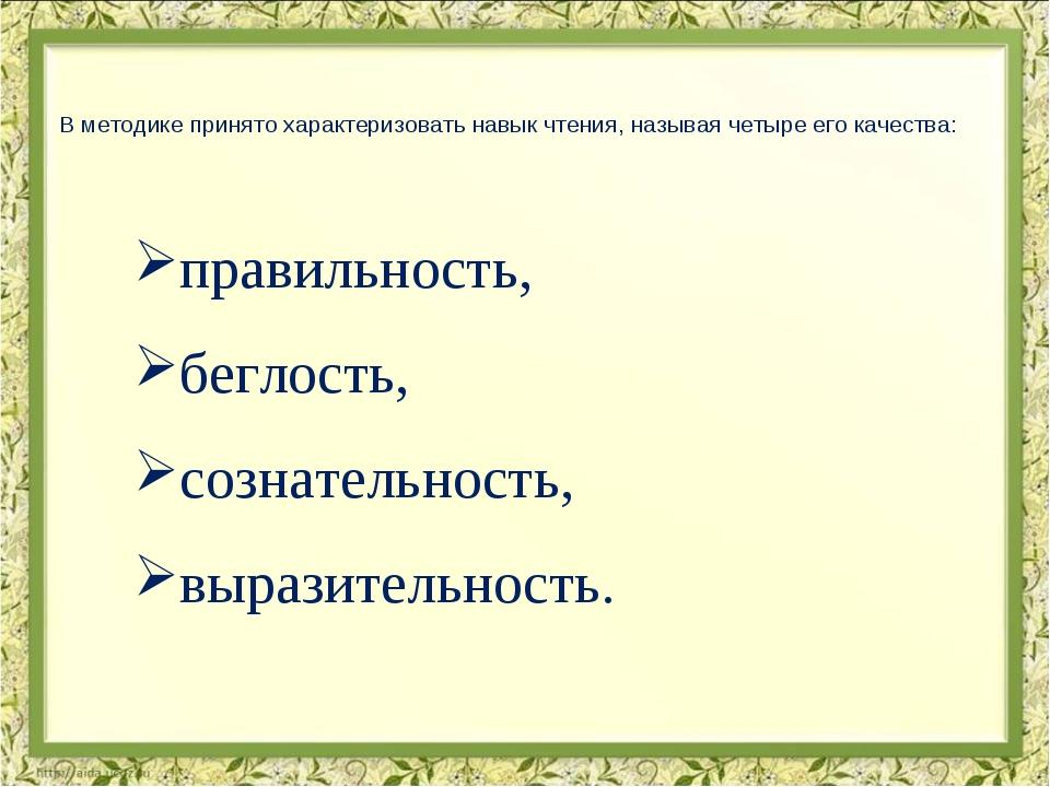 правильность, беглость, сознательность, выразительность. В методике принято х...