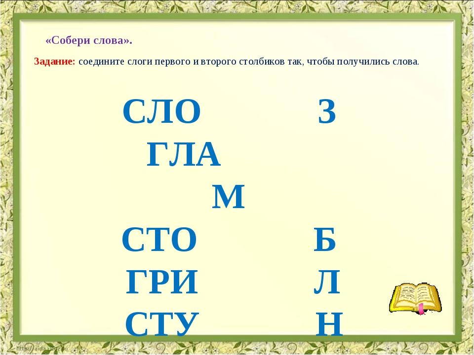 «Собери слова». Задание: соедините слоги первого и второго столбиков так, чт...