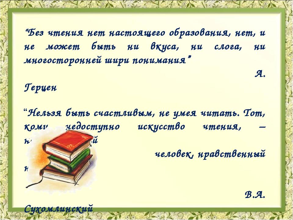 """""""Без чтения нет настоящего образования, нет, и не может быть ни вкуса, ни сл..."""