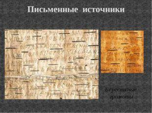 Письменные источники Берестяные грамоты