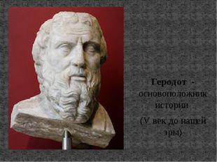 Геродот - основоположник истории (V век до нашей эры)