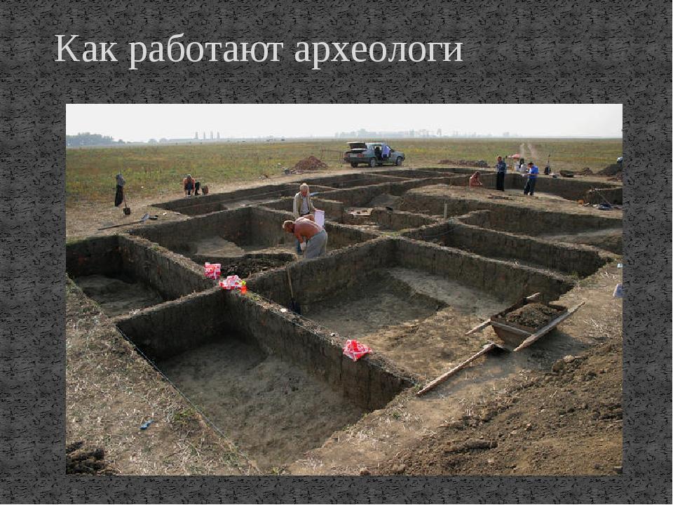 Как работают археологи