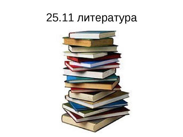 25.11 литература