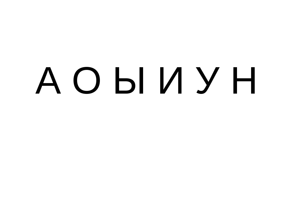 А О Ы И У Н