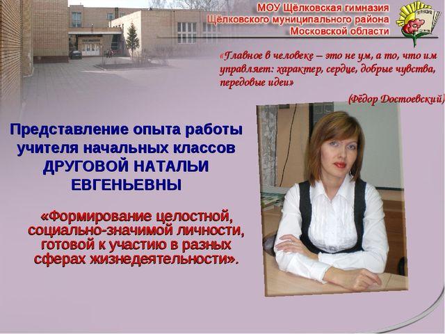 Представление опыта работы учителя начальных классов ДРУГОВОЙ НАТАЛЬИ ЕВГЕНЬЕ...