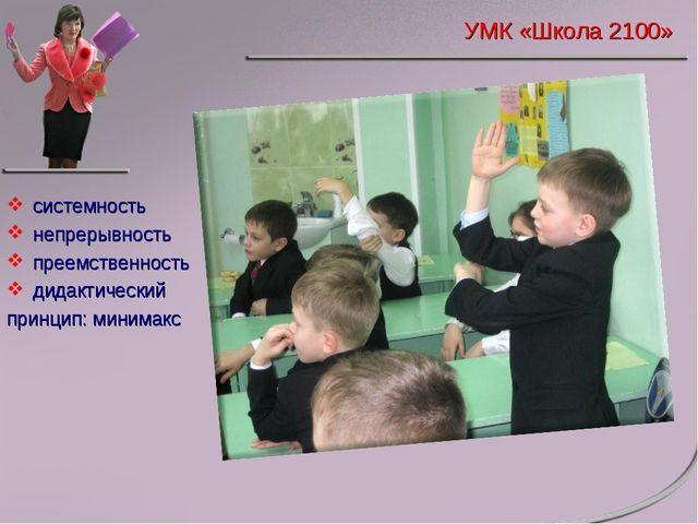 системность непрерывность преемственность дидактический принцип: минимакс УМК...