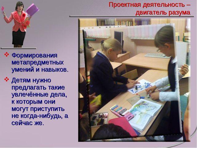 Формирования метапредметных умений и навыков. Детям нужно предлагать такие ув...