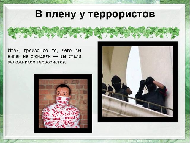 В плену у террористов Итак, произошло то, чего вы никак не ожидали — вы стали...