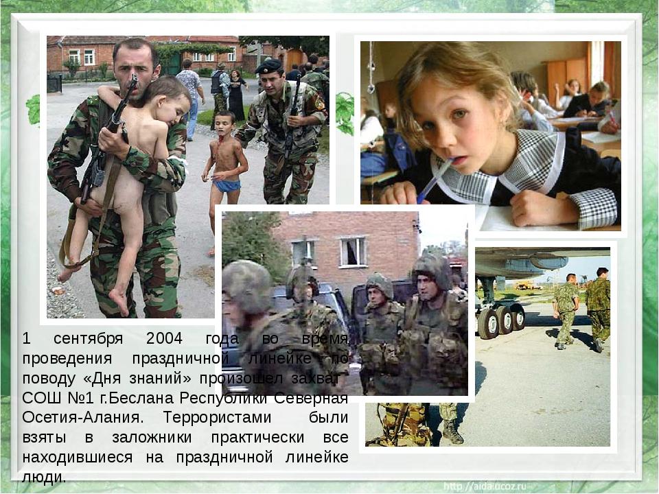1 сентября 2004 года во время проведения праздничной линейке по поводу «Дня з...