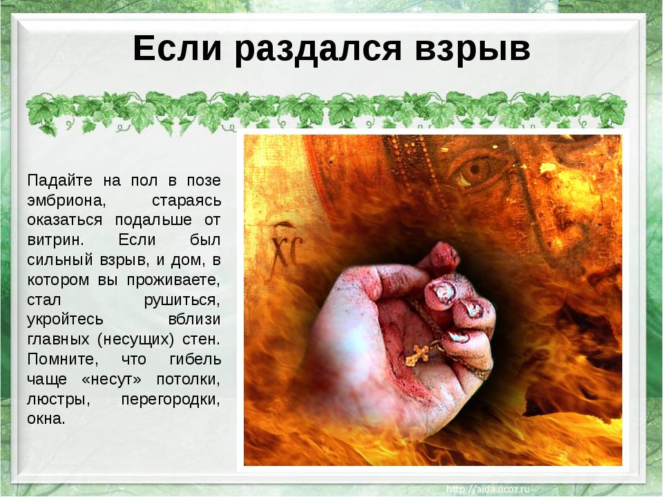 Если раздался взрыв Падайте на пол в позе эмбриона, стараясь оказаться подаль...