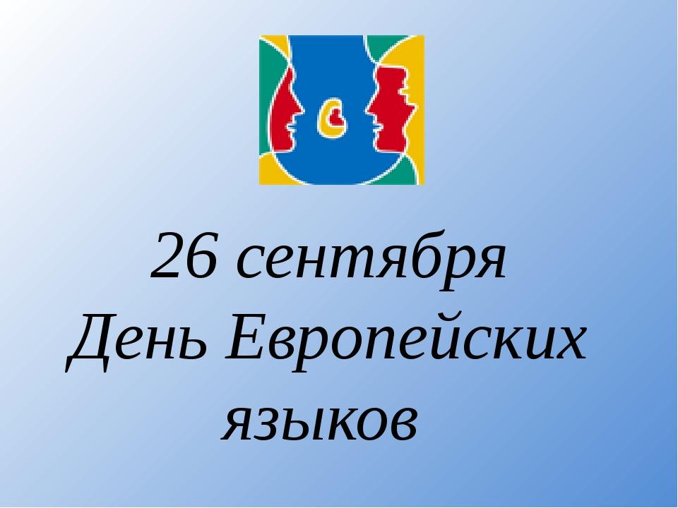 26 сентября День Европейских языков