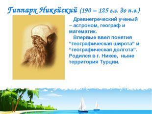 Гиппарх Никейский (190 – 125 г.г. до н.э.) Древнегреческий ученый – астроном,