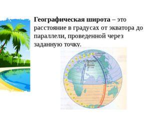 Географическая широта – это расстояние в градусах от экватора до параллели, п