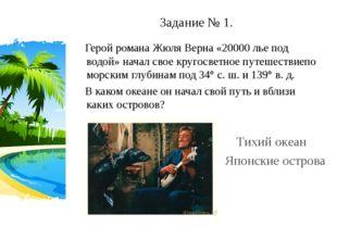 Задание № 1. Герой романа Жюля Верна «20000 лье под водой» начал свое кругосв