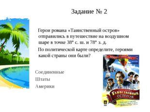 Задание № 2 Герои романа «Таинственный остров» отправились в путешествие на в