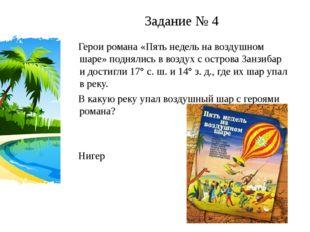 Задание № 4 Герои романа «Пять недель на воздушном шаре» поднялись в воздух с
