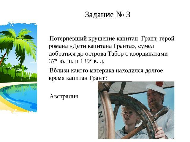 Задание № 3 Потерпевший крушение капитан Грант, герой романа «Дети капитана Г...