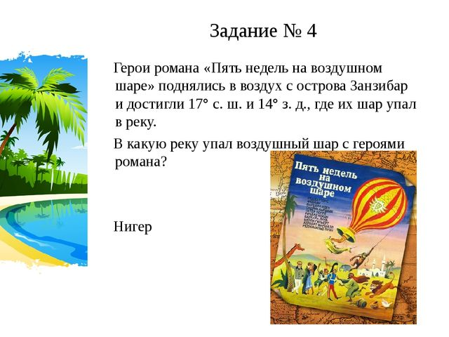 Задание № 4 Герои романа «Пять недель на воздушном шаре» поднялись в воздух с...