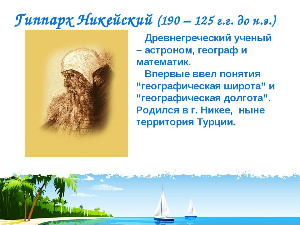 Гиппарх Никейский (190 – 125 г.г. до н.э.) Древнегреческий ученый – астроном,...