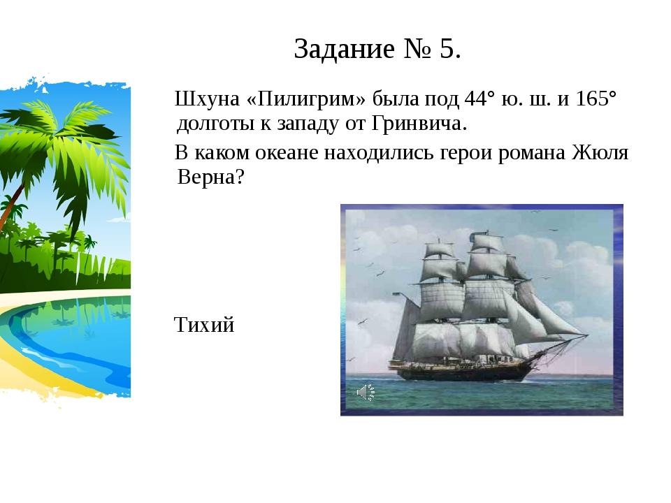 Задание № 5. Шхуна «Пилигрим» была под 44° ю. ш. и 165° долготы к западу от Г...