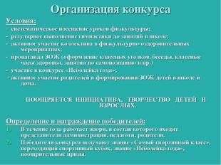 Организация конкурса Условия: - систематическое посещение уроков физкультуры;