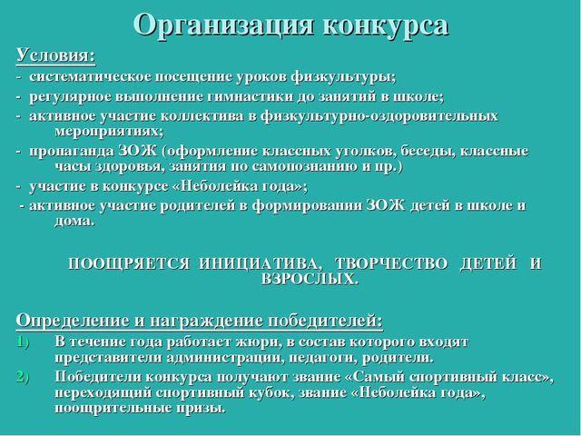Организация конкурса Условия: - систематическое посещение уроков физкультуры;...