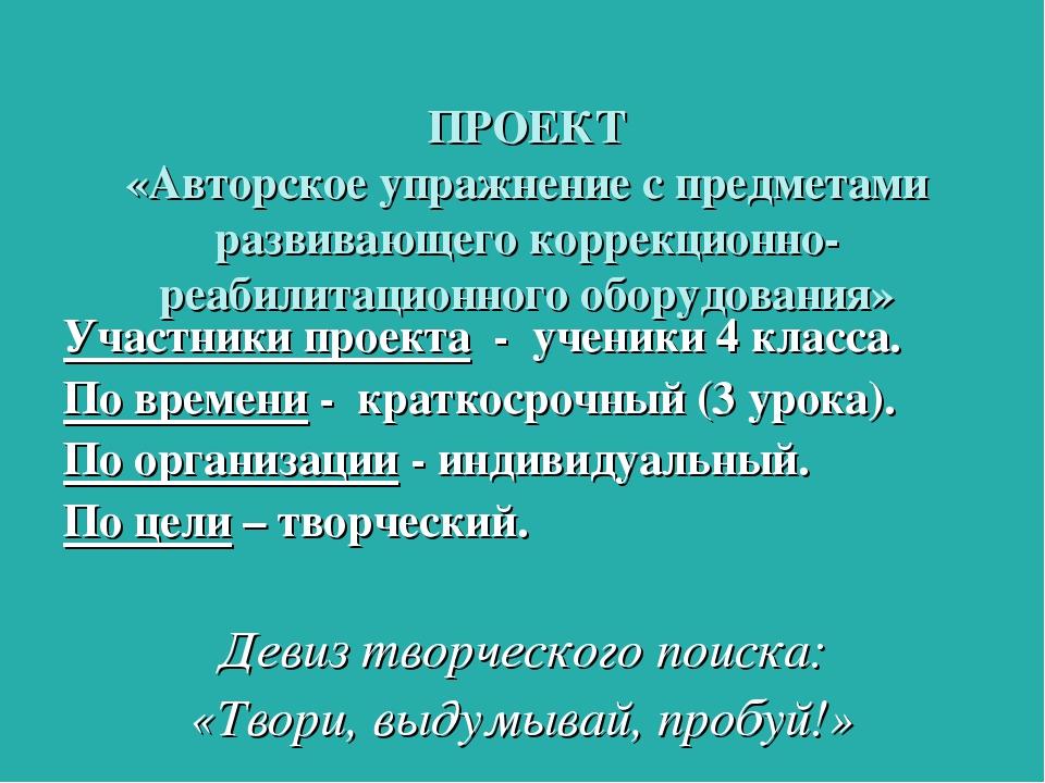 ПРОЕКТ «Авторское упражнение с предметами развивающего коррекционно-реабилит...