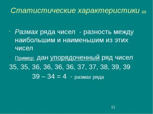 Статистические характеристики (2) Размах ряда чисел - разность между наиболь