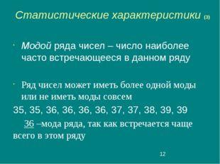 Статистические характеристики (3) Модой ряда чисел – число наиболее часто вс