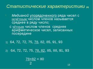 Статистические характеристики (4) Медианой упорядоченного ряда чисел с нечёт