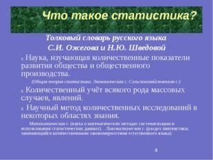 Толковый словарь русского языка С.И. Ожегова и Н.Ю. Шведовой 1. Наука, изуча