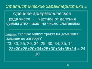Статистические характеристики (1) Среднее арифметическое ряда чисел - частно