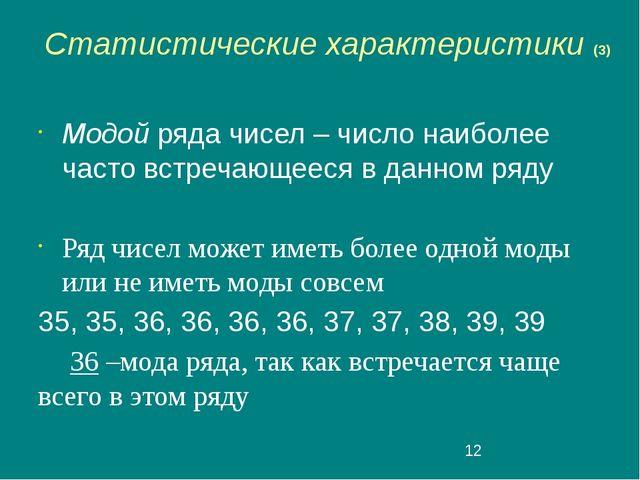 Статистические характеристики (3) Модой ряда чисел – число наиболее часто вс...