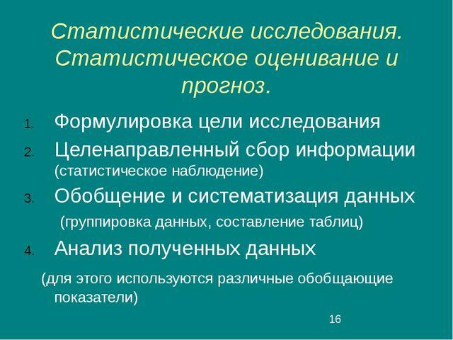 Статистические исследования. Статистическое оценивание и прогноз. Формулиров...
