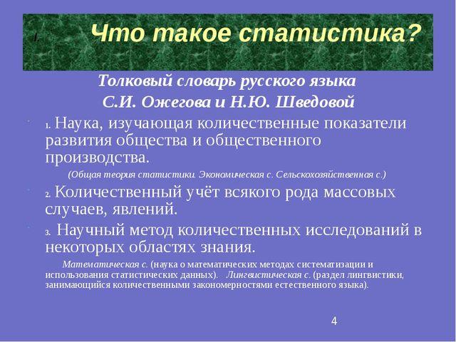 Толковый словарь русского языка С.И. Ожегова и Н.Ю. Шведовой 1. Наука, изуча...