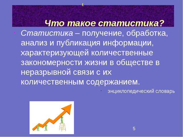 Что такое статистика? Статистика – получение, обработка, анализ и публикация...