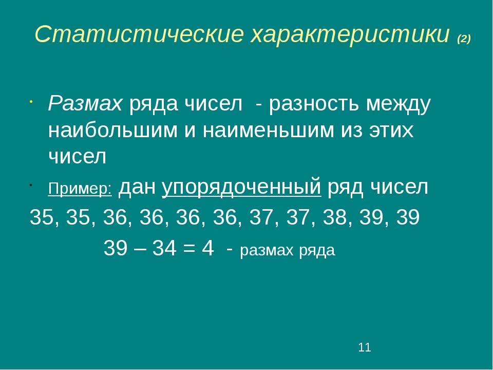 Статистические характеристики (2) Размах ряда чисел - разность между наиболь...