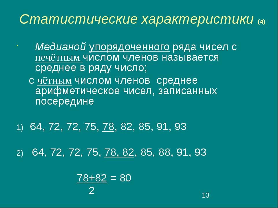 Статистические характеристики (4) Медианой упорядоченного ряда чисел с нечёт...