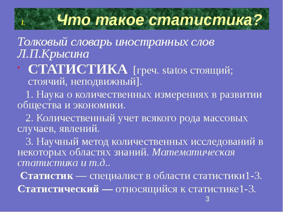 Что такое статистика? Толковый словарь иностранных слов Л.П.Крысина СТАТИСТИ...