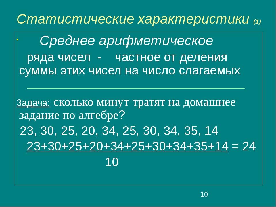 Статистические характеристики (1) Среднее арифметическое ряда чисел - частно...