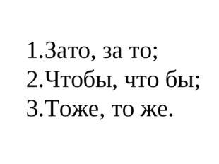Зато, за то; Чтобы, что бы; Тоже, то же.