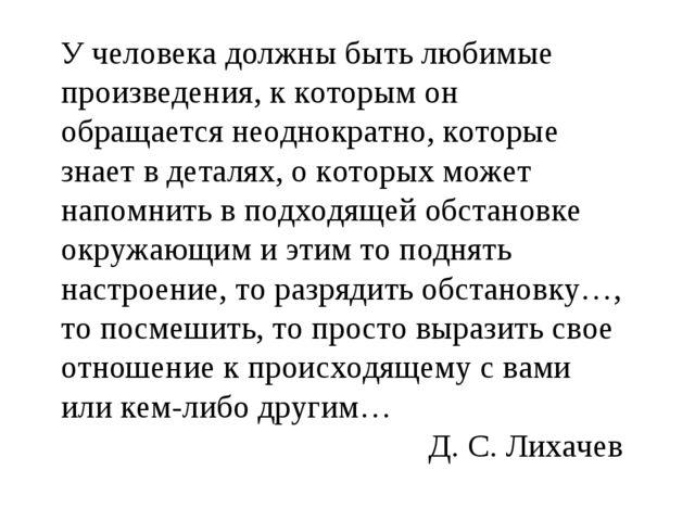 У человека должны быть любимые произведения, к которым он обращается неоднокр...