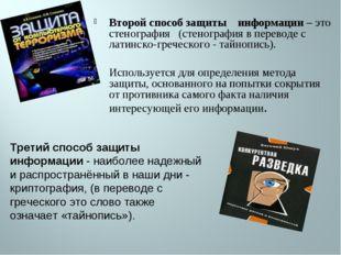 Второй способ защиты информации – это стенография (стенография в переводе с л