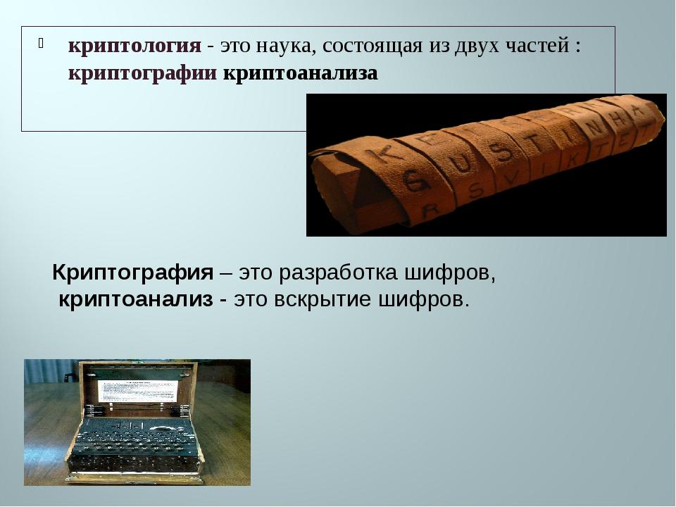 криптология - это наука, состоящая из двух частей : криптографии криптоанализ...
