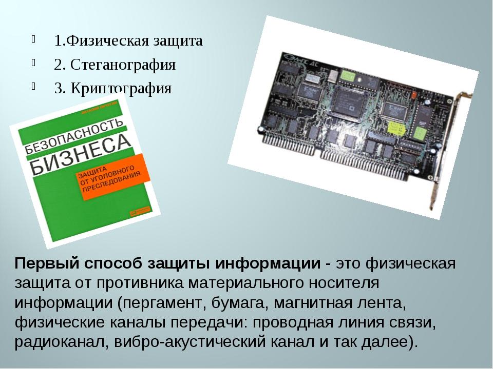 1.Физическая защита 2. Стеганография 3. Криптография Первый способ защиты инф...