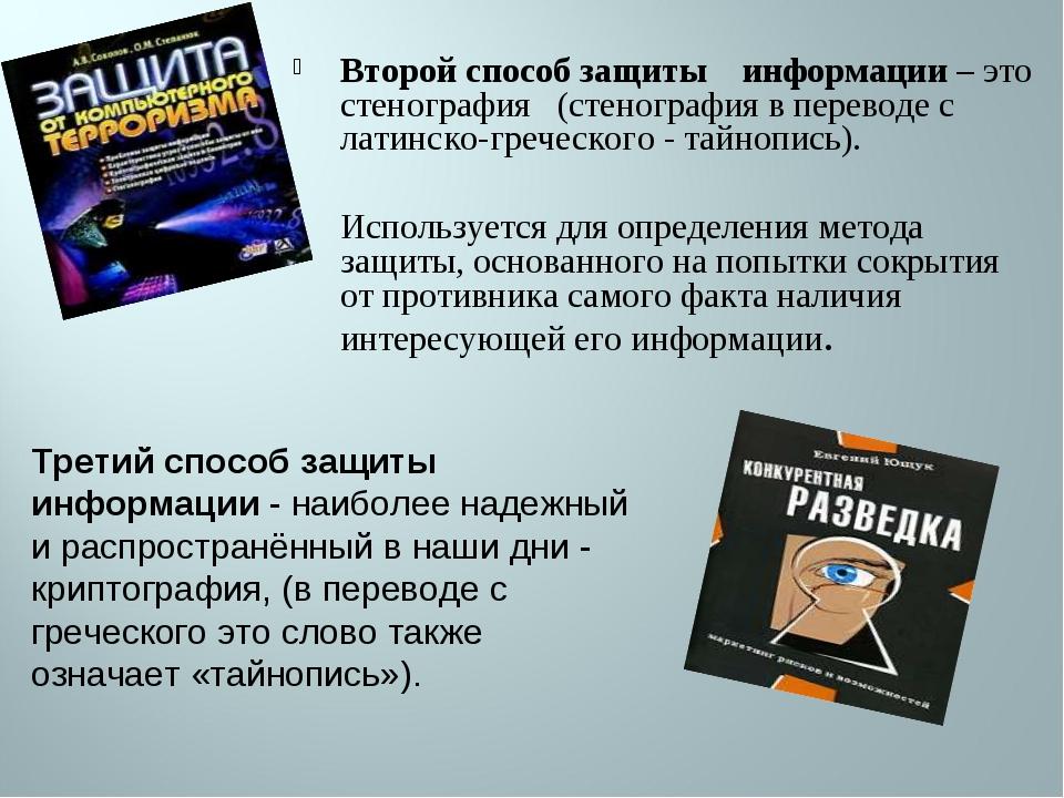 Второй способ защиты информации – это стенография (стенография в переводе с л...